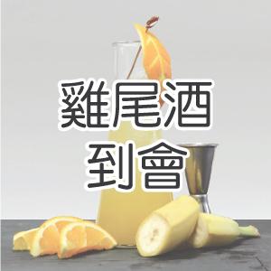 雞尾酒到會
