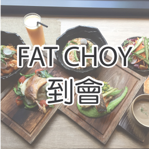 FAT-CHOY到會