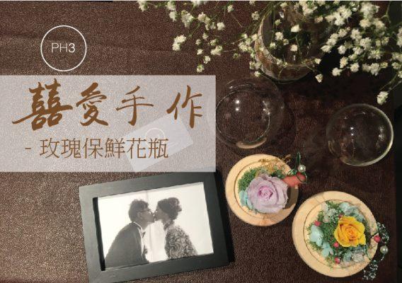 PH3囍愛手作-玫瑰保鮮花瓶