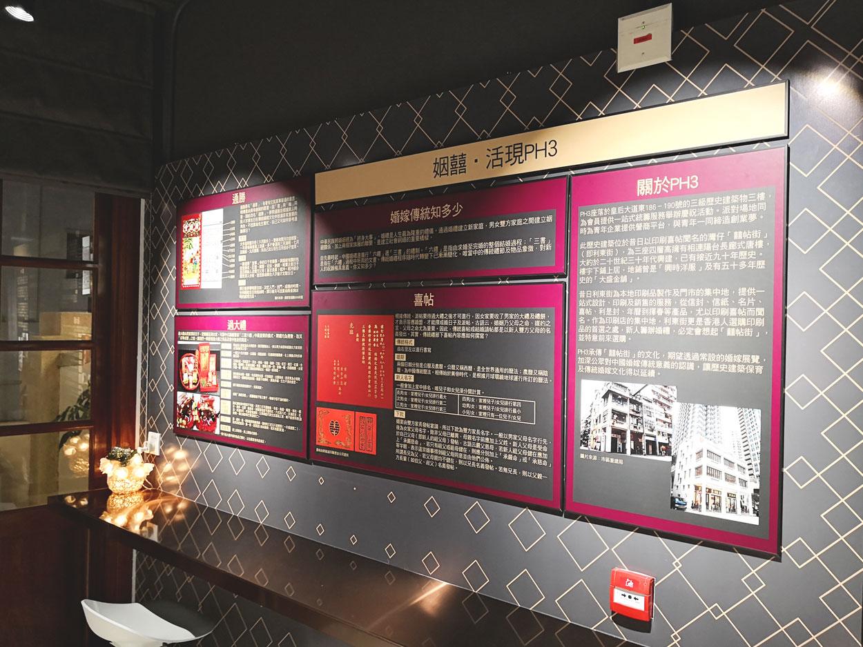 Wedding-Exhibition(姻囍活現PH3)
